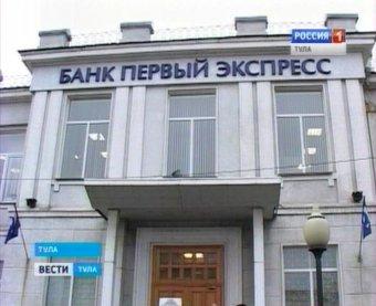 """Банк России отозвал лицензию у банка """"Первый экспресс"""" в Туле"""
