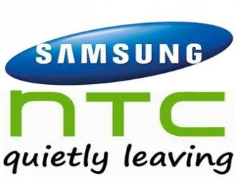 Samsung поймали на антирекламе HTC в интернете