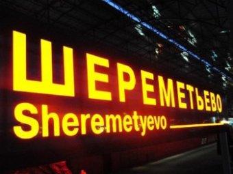 В Шереметьево неизвестные обстреляли киргиза и отобрали у него ,6 млн