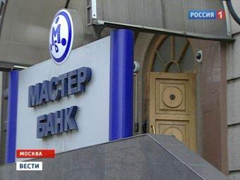 """Центробанк отозвал лицензию у """"Мастер-банка"""" за сомнительные сделки"""