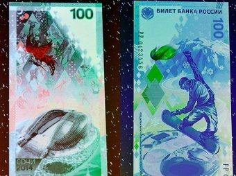 Гознак объяснил слухи о плагиате на олимпийской банкноте