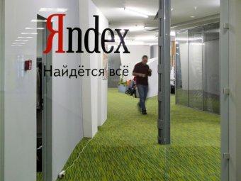 Яндекс опубликовал список неиболее употребляемых запросов пользователей за год