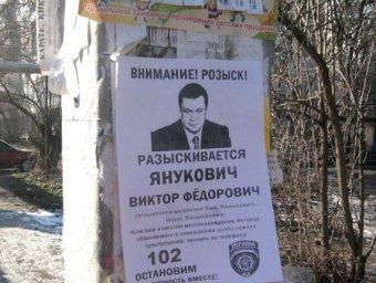 Украинские правоохранительные органы не отправляли запросов о выдаче Виктора Януковича и Ко