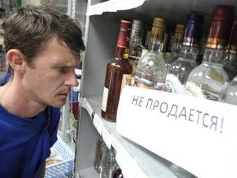 В Забайкалье на месяц запретили продажу алкоголя