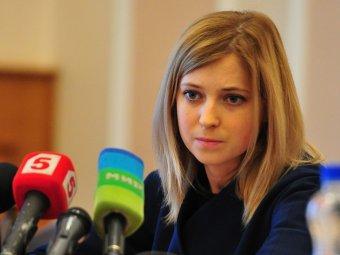 Прокурор Крыма Наталья Поклонская вдохновила музыкантов на песню (ВИДЕО)