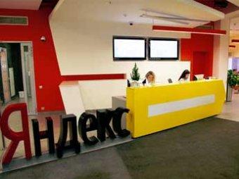 """""""Яндекс"""" напугал инвесторов политическими рисками в связи с кризисом на Украине"""