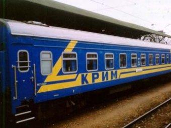 Украина отменяет поезда в Крым с 27 мая