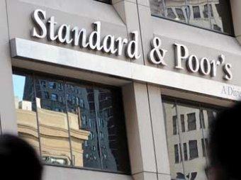 S&P снизило кредитный рейтинг России с негативным прогнозом