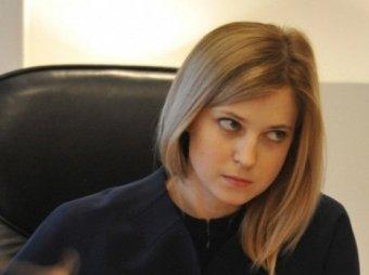 Наталья Поклонская рассказала о тайной свадьбе в Крыму