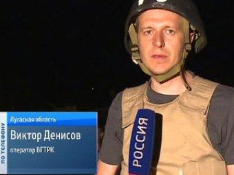 Журналисты ВГТРК попали под обстрел под Луганском: двое погибли
