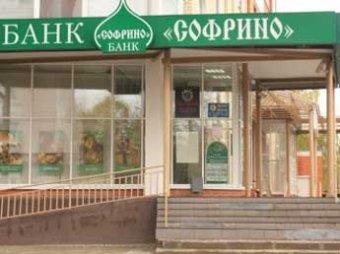 ЦБР лишил лицензии еще три российских банка