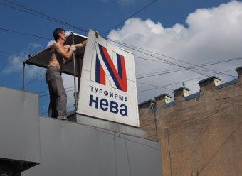 """Россиян выселяют из отелей по всему миру из-за банкротства """"Невы"""""""