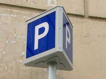Зона платных парковок в Москве расширится до ТТК, названа ее стоимость