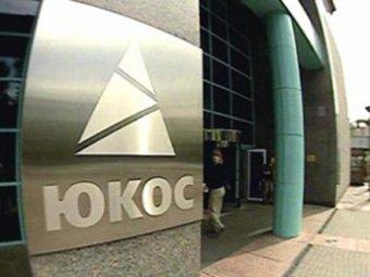 Россия проиграла ЮКОСу в суде в Гааге и должна выплатить его владельцам  млрд
