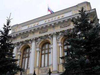 Центробанк РФ назвал сроки отмены санкций