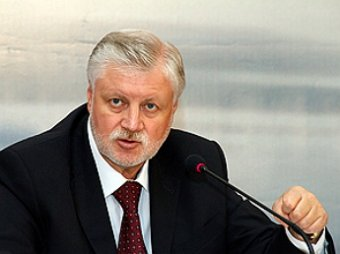 Миронов предложил создать фонд для перечисления россиянам средства от продажи нефти