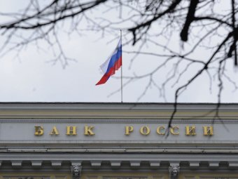 Новости России 11 ноября 2014: ЦБ России отозвал лицензии у трех банков