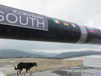 Украина удовлетворена закрытием проекта «Южный поток»