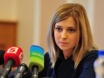 В Крыму предотвращено покушение на Наталью Поклонскую