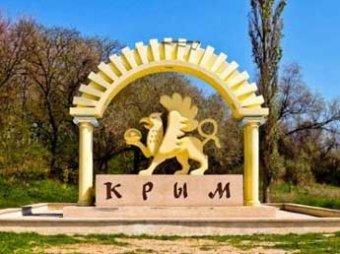 New York Times: в Крыму национализировали имущество более чем на  млрд