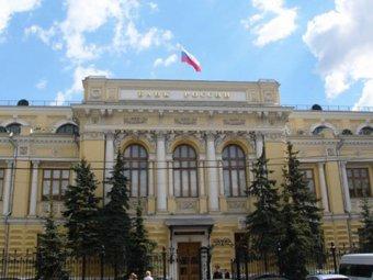 ЦБ РФ отозвал лицензии ещё у двух банков