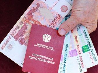 С 1 февраля в России проиндексируют пенсии