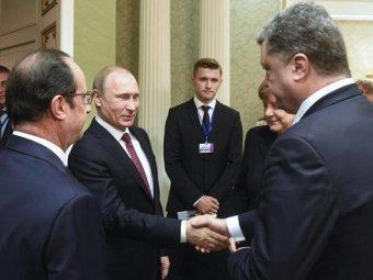 Минские соглашения 12.02.2015 обнародованы в Сети (ТЕКСТ)