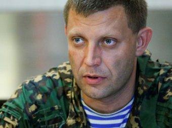 Новости Новороссии сегодня 17 февраля 2015: глава ДНР Захарченко ранен в Дебальцево