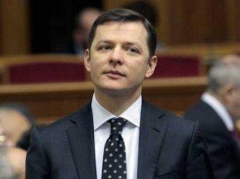 Ляшко назвал избрание Порошенко самой большой ошибкой украинцев