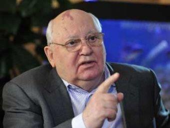 Горбачев признал провал антиалкогольной кампании 30-летней давности