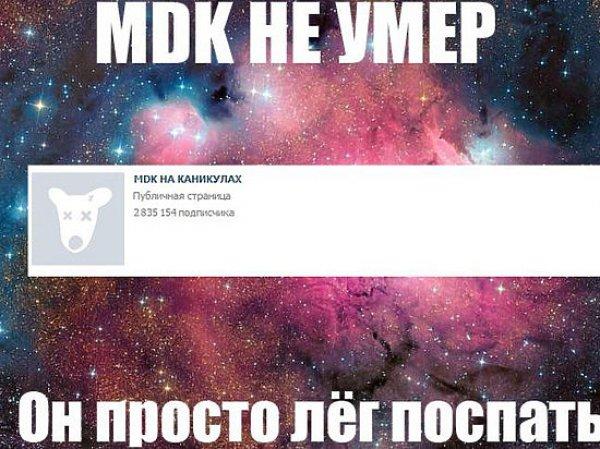 """""""ВКонтакте"""" может заблокировать паблик MDK за демотиватор о смерти Жанны Фриске"""
