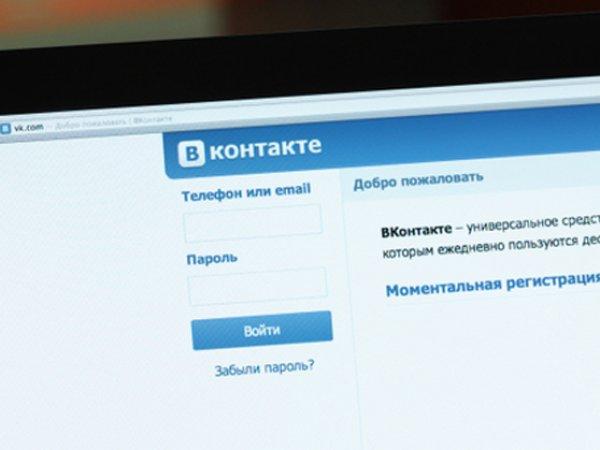 """ВКонтакте"" упал 29 июня 2015 — третий раз за месяц"