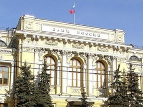 ЦБР отозвал лицензии сразу у трех московских банков
