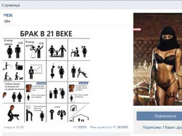 Паблик MDK могут закрыть за оскорбление чувств верующих