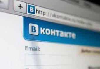 """""""Вконтакте"""" не работает 4 августа"""