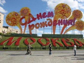 день города в москве картинки