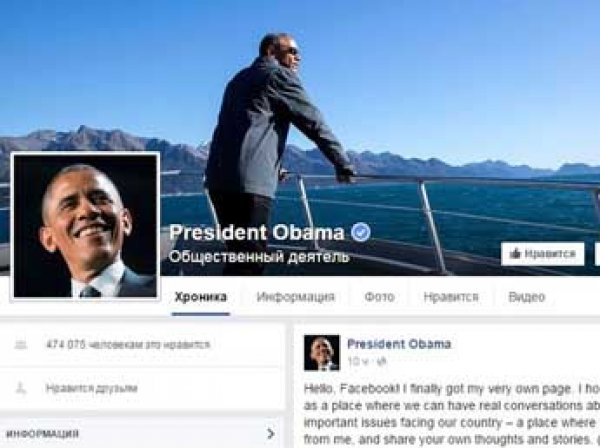 Обама завел аккаунт в Facebook — за день он собрал полмиллиона «лайков»