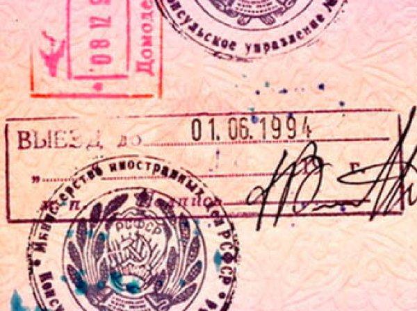 В Госдуме предложили ввести для россиян визы на выезд из страны