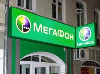 Мегафон начнет списывать по 15 рублей в день с неактивных клиентов