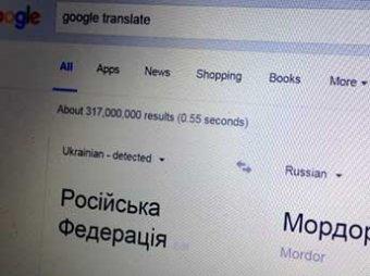 Украинский Google начал переводить слова «Російська Федерація» как «Мордор»