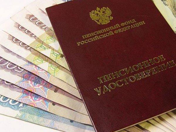 Повышение пенсий в 2016 году в России для тех, кто уже на пенсии: страховые пенсии неработающих пенсионеров увеличились на 4% с 1 февраля 2016