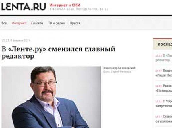 Главный редактор Lenta.ru неожиданно покинул свой пост