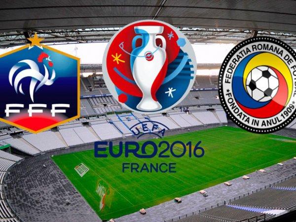 Франция — Румыния 10 июня 2016: смотреть онлайн, прогноз, по какому каналу трансляция (ВИДЕО)
