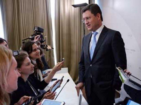 Глава Минэнерго Новак назвал новую цену на газ для Украины