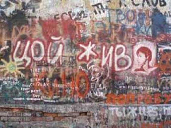 В Москве закрасили «стену Цоя» надписью «Цой мертв»