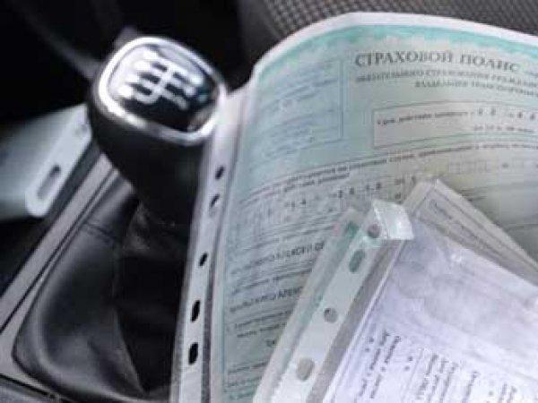 Россияне теперь могут вернуть деньги за навязанную при оформлении ОСАГО страховку