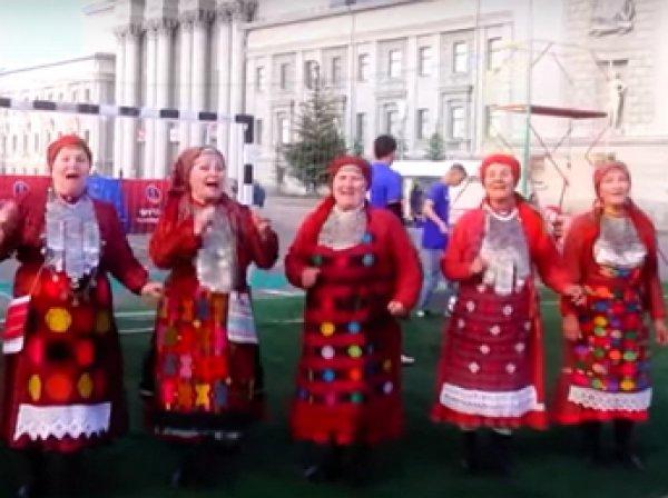 «Бурановские бабушки» записали видеообращение к сборной России по футболу (ВИДЕО)