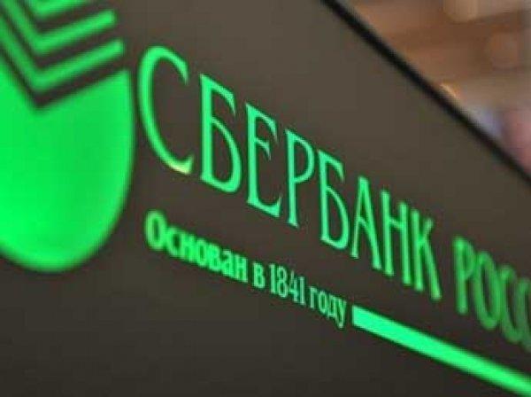 Сбербанк снизил ставки по вкладам в рублях и процент по ипотеке