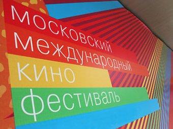 В Москве вручили награды 38-го ММКФ (ВИДЕО)