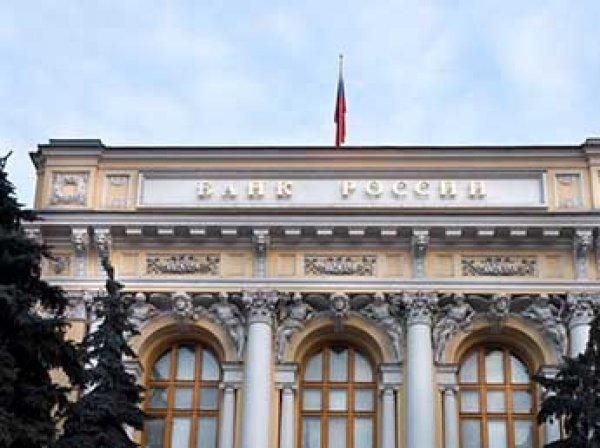 Центробанк лишил лицензии Роспромбанк